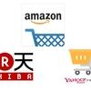 アマゾン/楽天市場/ヤフーショッピングでどの支払い・決済方法がお得なのか比較解説