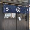 『鴨料理と十割蕎麦 かもん 新庄駅本店』