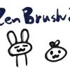 「Zen Brush 3」が出ました