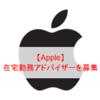 【地方在住者に朗報】Appleが在宅勤務アドバイザーを募集 ⇒ 地方と首都圏の賃金格差が縮小していく時代