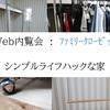 WEB内覧会:ファミリークローゼット 5.4帖
