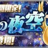 【代用複数アリ】星宝の夜空を高速周回!ヨグソトーストパでプラス乱獲じゃあああ!!!