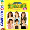 カルチャーブレーン発売の激レアゲームボーイ プレミアソフトランキング