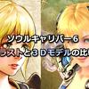 【ソウルキャリバー6】ストーリーモードの挿絵と3Dモデルが違いすぎる(画像比較)