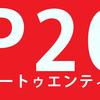 いよいよ明日P20開催です![ペットバルーン・大阪府・中古引き取り(回収)・中古買取・水槽]
