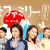 『富士ファミリー 2017』
