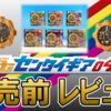 【8/9(月)発売】SGセンタイギア04【発売前レビュー】
