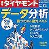 M 週刊ダイヤモンド 2017年 3/4 号 データ分析 勝つための絶対スキル/コーヒービジネス大活況