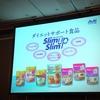 【RSP62】アサヒグループ食品「スリムアップスリム糖質コントロール高たんぱくシェイク カフェラテ」