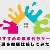 【京都版】おすすめの家事代行サービス4選を徹底比較してみた