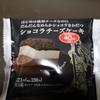 スイーツレビュー【チーズとチョコのバランス最強!】ファミマのショコラチーズケーキ!