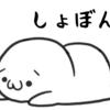 よこみち【真読】№92 「くやしい思ひ出」