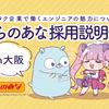 大阪で採用説明会を開催します!