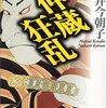 歌舞伎のなまえ:斧定九郎といえば中村仲蔵