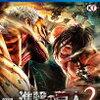 『進撃の巨人2』はキャラゲーと侮るなかれ【新作発表も!】