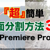 【Premiere Pro】画面分割方法3選【超簡単加工】