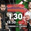 1.30 新日本プロレス NEW BEGINNING 仙台大会 ツイート解析