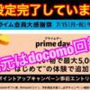 【d払い】Amazonプライムデーの支払い設定完了していますか?20%還元はdocomo回線以外使えません。