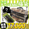 【2018福袋バスルアー】かめや釣具福袋「レイドジャパン/ダッジ&バッグ福袋」発売!