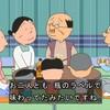 サザエさん 2020年5月3日放送 雑感 超高級ウイスキー1万円っていうほど超高級か?問題。