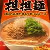 最近お気に入りの魁力屋で期間限定の担担麺を頂いた!