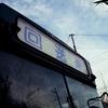 【食メモ】千葉の壊れたバスのなかでスッポン鍋をいただく