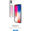 iPhone8、iPhone 8plus、iPhoneXの選び方