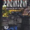 ダンジョンキーパープレミアムのゲームと攻略本 プレミアソフトランキング