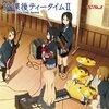 アルバム「放課後ティータイムII」という青春の軌跡を、真剣に聞こうか!