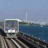 8月15日/乗り鉄旅(金沢シーサイドライン)