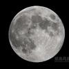 中秋の望月(月齢13.984)
