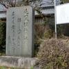 万葉歌碑を訪ねて(その378,379)―奈良県宇陀市 極楽寺、榛原西小学校―