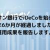 イオン銀行でiDeCoを始めて1年6か月が経過しました。運用成果を報告します。