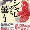 5月の立川流寄席スケジュールまとめ。志ら乃プロデュース興行「ほめられ」は12日、月末は国立演芸場