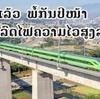 【中老鉄路】ラオス‐中国高速鉄道の車両デザイン決定