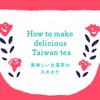 美味しい台湾茶の入れかた