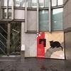永青文庫 日本画の名品@名古屋市美術館