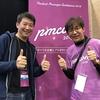 プロダクトマネージャーカンファレンス2019に参加してきました!