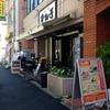 【今週のラーメン1613】 横濱元町 本丸亭 横浜店 (横浜・鶴屋町) 本丸塩らー麺