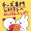 チーズ料理好きは必見!チーズ料理専門店【Cheese Dish Factory 渋谷モディ店】へ行ってきたレポ!