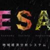 身近にある統計資料(RESAS)でマクロな商圏分析