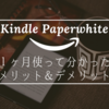 Kindle Paperwhiteを1ヶ月使用して見えてきたメリット&デメリット【初めての電子書籍】