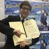 「ビジネスプラン・グランプリ東京大会」堂々3位 1年サイエンスコース磯本君!