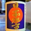 日本響 純米吟醸