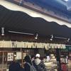 天山 本店
