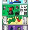 南海道へ新幹線で向かうカニ