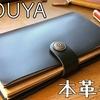 AYOUYA 本革手帳の紹介!【メモ帳、システム手帳、トラベルノート】