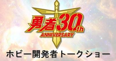 【スーパーミニプラ】勇者シリーズ30周年記念 トークショー振り返り、そして・・・