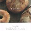 地下街マルシェ「kurache」2月は「地麦を愉しむ」!2019/2/20から!
