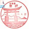 【風景印】北海道印影集(120)初山別村編